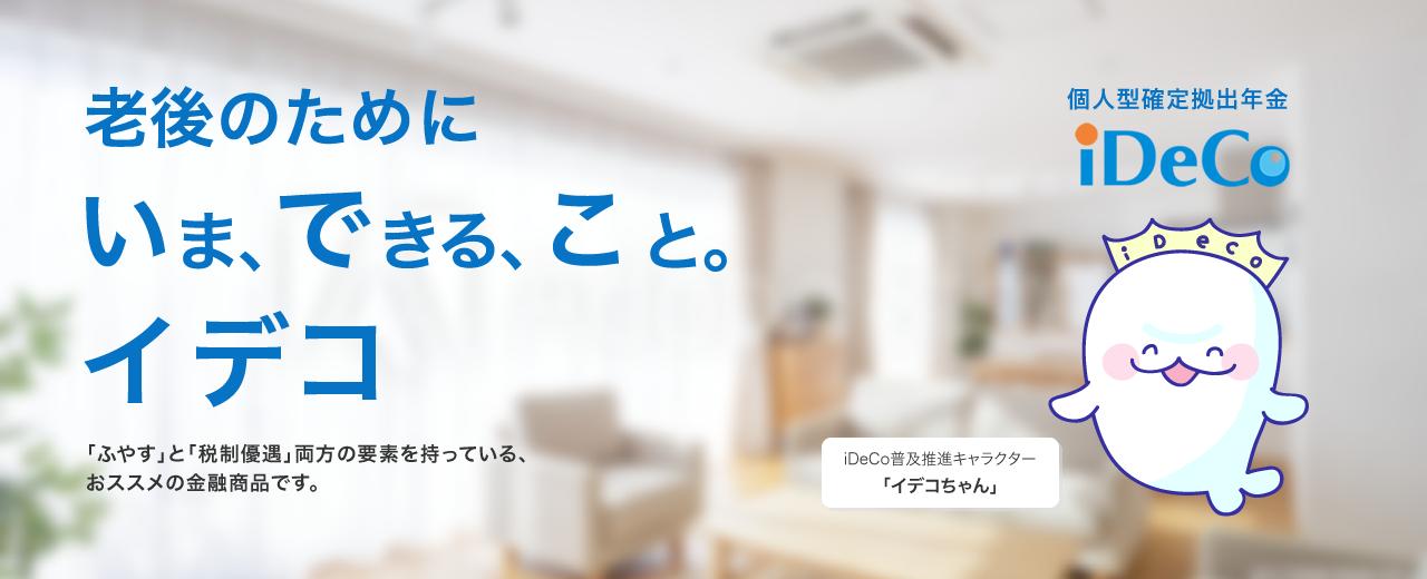 個人型確定拠出年金(iDeCo:イデコ)|そなえる|京都中央信用金庫